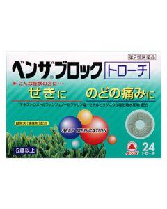 【第2類医薬品】タケダ ベンザブロックトローチ (24錠)