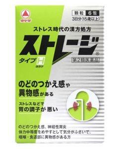 【第2類医薬品】タケダ ストレージタイプH (1.875g×6包)