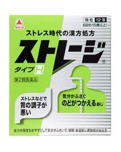 【第2類医薬品】タケダ ストレージタイプH (1.875g×12包)