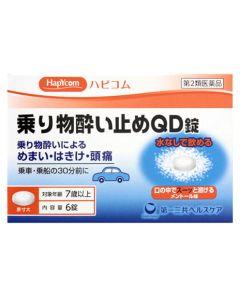 【第2類医薬品】ハピコム 乗り物酔い止めQD錠 (6錠)