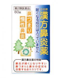 【第2類医薬品】小太郎漢方製薬 小太郎漢方鼻炎薬A「コタロー」 (60錠) 【送料無料】