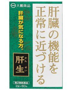 【第2類医薬品】大鵬薬品工業 肝生 かんせい (2g×60包) 【送料無料】