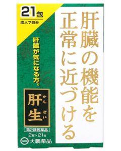 【第2類医薬品】大鵬薬品工業 肝生 かんせい (2g×21包)