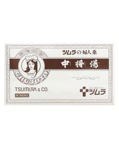 【第2類医薬品】ツムラ 中将湯 (6袋)