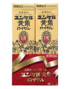 【第2類医薬品】佐藤製薬 ユンケル黄帝ロイヤル (50ml×2本)