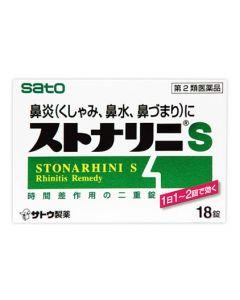 【第2類医薬品】佐藤製薬 ストナリニS (18錠)