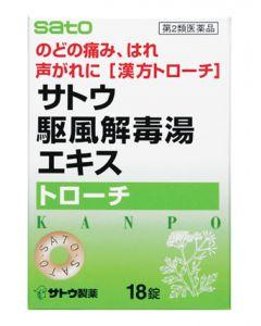 【第2類医薬品】佐藤製薬 サトウ駆風解毒湯エキス トローチ (18錠)