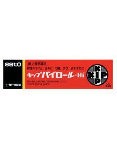 【第2類医薬品】佐藤製薬 キップパイロール-Hi (23g)