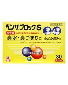 【第(2)類医薬品】タケダ ベンザブロックS (30錠)