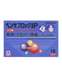 【第(2)類医薬品】タケダ ベンザブロックIP (18錠) 【セルフメディケーション税制対象商品】