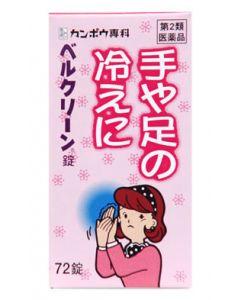 【第2類医薬品】クラシエ薬品 ベルクリーン錠 (72錠)