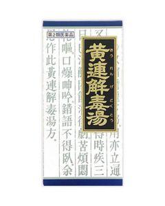 【第2類医薬品】クラシエ薬品 「クラシエ」漢方 黄連解毒湯エキス 顆粒 (45包)