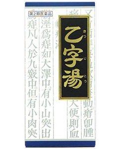 【第2類医薬品】クラシエ薬品 「クラシエ」 乙字湯エキス 顆粒 (45包) 【送料無料】