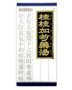 【第2類医薬品】クラシエ薬品 「クラシエ」漢方 桂枝加芍薬湯エキス 顆粒 (45包)