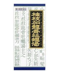 【第2類医薬品】クラシエ薬品 「クラシエ」漢方 桂枝加竜骨牡蛎湯 エキス 顆粒 (45包)