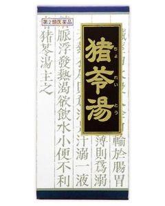 【第2類医薬品】クラシエ薬品 「クラシエ」漢方 猪苓湯 エキス 顆粒 (45包) 【送料無料】