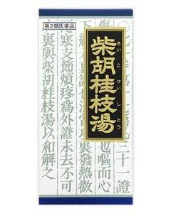 【第2類医薬品】クラシエ薬品 「クラシエ」漢方 柴胡桂枝湯 エキス 顆粒 (45包) 【送料無料】
