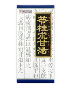 【第2類医薬品】クラシエ薬品 「クラシエ」漢方 苓桂朮甘湯 エキス 顆粒 (45包)