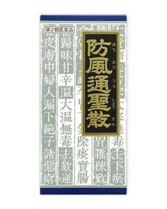 【第2類医薬品】クラシエ薬品 防風通聖散料 エキス 顆粒 クラシエ (45包)