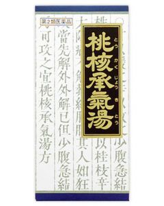 【第2類医薬品】クラシエ薬品 「クラシエ」漢方 桃核承気湯 エキス 顆粒 (45包)