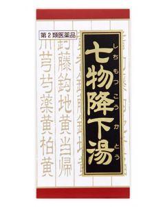 【第2類医薬品】クラシエ薬品 「クラシエ」 七物降下湯 エキス 錠 (240錠)