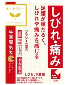 【第2類医薬品】クラシエ薬品 「クラシエ」漢方 牛車腎気丸料 エキス錠 (96錠)