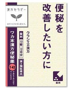 【第2類医薬品】クラシエ薬品 ワカ末漢方便秘薬錠 (72錠) 【送料無料】