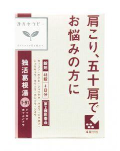 【第2類医薬品】クラシエ薬品 独活葛根湯 エキス錠 クラシエ (48錠)