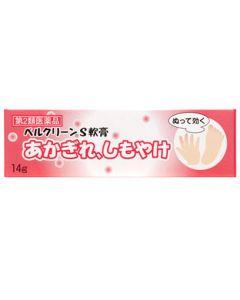 【第2類医薬品】クラシエ薬品 ベルクリーン S軟膏 (14g)
