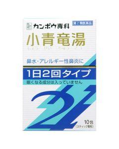 【第2類医薬品】クラシエ薬品 「クラシエ」漢方 小青竜湯 エキス顆粒SII (10包)