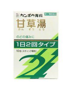 【第2類医薬品】クラシエ薬品 「クラシエ」漢方 甘草湯 エキス顆粒SII (10包)