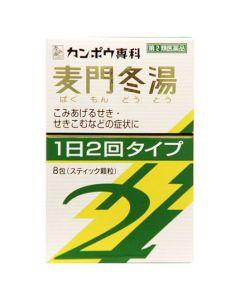 【第2類医薬品】クラシエ薬品 「クラシエ」漢方 麦門冬湯 エキス顆粒SII (8包)