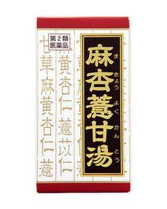 【第2類医薬品】クラシエ薬品 麻杏ヨク甘湯 エキス錠 クラシエ (180錠) 【送料無料】