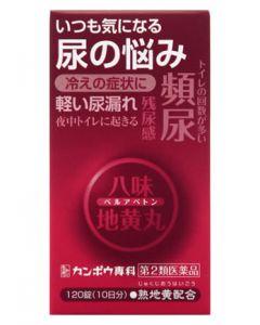 【第2類医薬品】クラシエ薬品 ベルアベトン (120錠) 【送料無料】