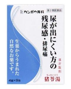 【第2類医薬品】クラシエ薬品 クラシエ 猪苓湯 エキス錠 36錠(4錠×9包)