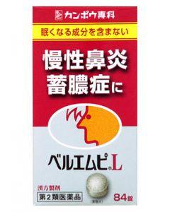 【第2類医薬品】クラシエ薬品 ベルエムピ L錠 (84錠) 【送料無料】