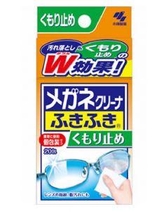 小林製薬 メガネクリーナ ふきふき くもり止め (20包)