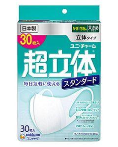 【☆】 ユニチャーム 超立体マスク スタンダード 大きめサイズ (30枚) かぜ・花粉用