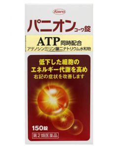 【第2類医薬品】興和新薬 パニオンコーワ錠 (150錠) 【送料無料】