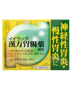 【第2類医薬品】興和新薬 イイラック 漢方胃腸薬 細粒 (20包)