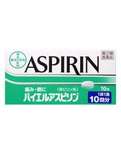 【第(2)類医薬品】佐藤製薬 バイエル アスピリン (10錠)