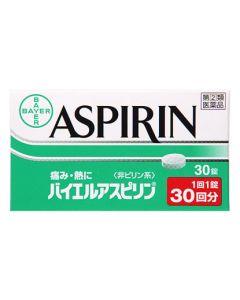 【第(2)類医薬品】佐藤製薬 バイエルアスピリン (30錠)