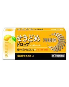 【第(2)類医薬品】浅田飴 浅田飴せきどめ レモン味 (24錠)