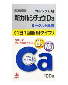 【第2類医薬品】タケダ 新カルシチュウD3 (100錠)