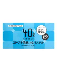 【第2類医薬品】ムネ製薬 コトブキ浣腸40パステル (40g×20個)