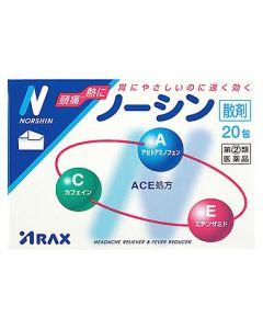 【第(2)類医薬品】アラクス ノーシン散剤 (20包)