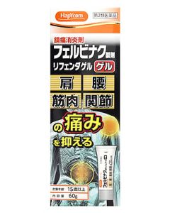 【第2類医薬品】ハピコム リフェンダゲル (60g) 【セルフメディケーション税制対象商品】