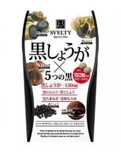 スベルティ SVELTY 黒しょうが×5つの黒 (150粒) ブラックジンジャー ※軽減税率対象商品