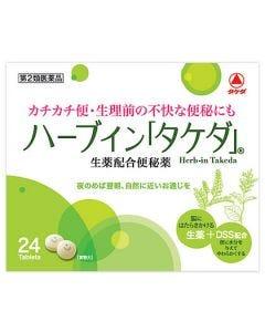 【第2類医薬品】タケダ ハーブイン「タケダ」 (24錠)