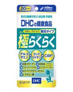 DHC 極らくらく 20日分 (120粒) ※軽減税率対象商品